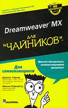 Скачать fb2 книгу: Dreamweaver MX для