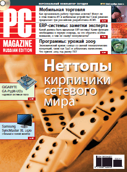Скачать fb2 книгу: Журнал PC Magazine/RE №11/2009
