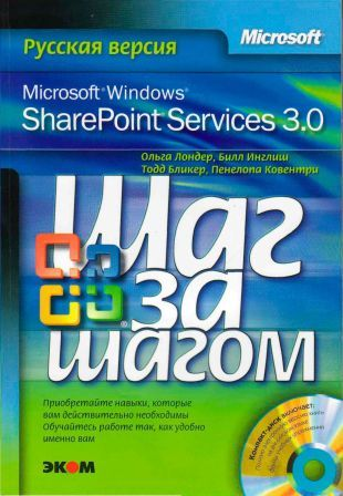 Скачать fb2 книгу:  Microsoft Windows SharePoint Services 3.0. Русская версия.  Главы 1-8