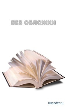 Скачать fb2 книгу: 01 THE TIME OF THE DARK